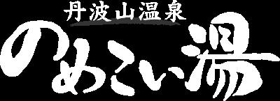 丹波山温泉のめこい湯 道の駅たばやま 【丹波山村公式サイト】